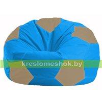 Кресло мешок Мяч голубой - бежевый М 1.1-275