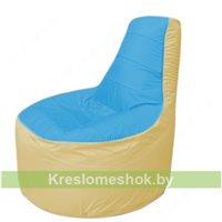 Кресло мешок Трон Т1.1-1320(голубой-бежевый)