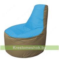 Кресло мешок Трон Т1.1-1321(голубой-тем.бежевый)
