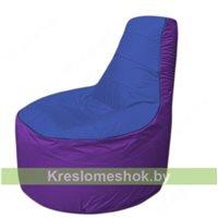 Кресло мешок Трон Т1.1-1418(синий-фиолетовый)