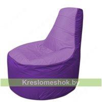 Кресло мешок Трон Т1.1-1718(сиренивый-фиолетовый)