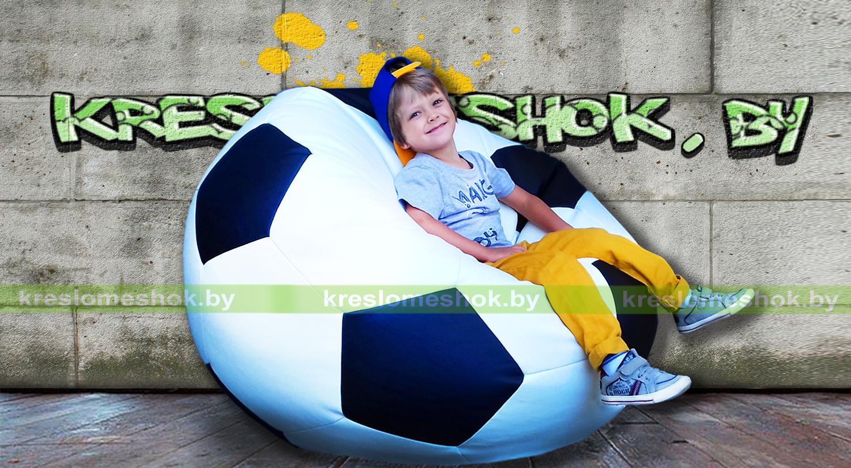 Кресла мешки Мяч