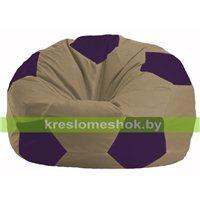 Кресло мешок Мяч бежевый - фиолетовый М 1.1-78