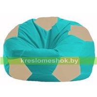 Кресло мешок Мяч бирюзовый - светло-бежевый М 1.1-293