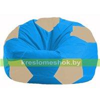 Кресло мешок Мяч голубой - светло-бежевый