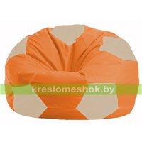 Кресло мешок Мяч оранжевый - светло-бежевый М 1.1-207