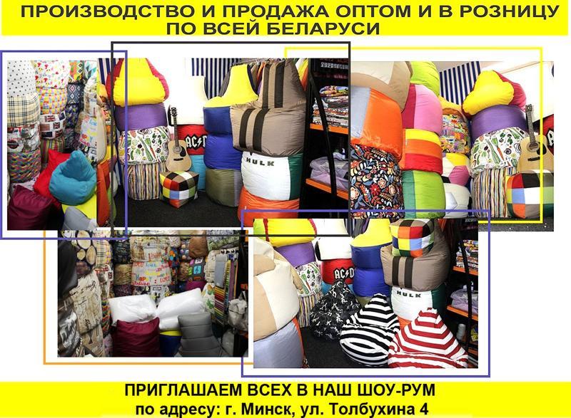 купить кресло мешок грушу в Минске с доставкой