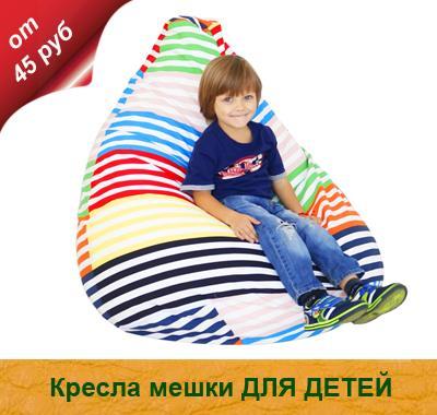 Кресла мешки Kids