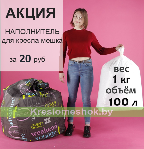 Акция!! Наполнитель за  15 руб. за кг!!!